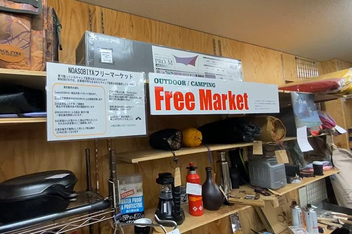 「NOASOBIYA」1Fフリーマーケットコーナーの様子