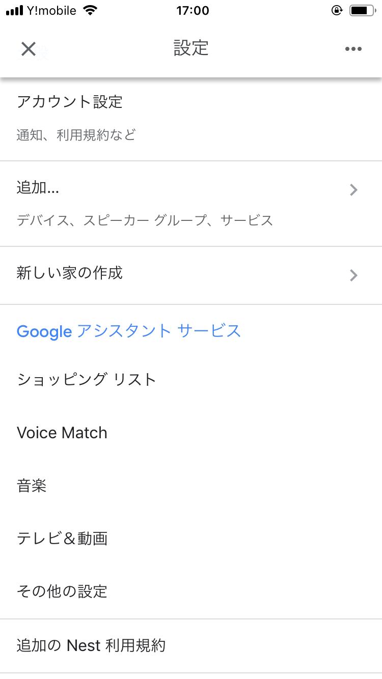 デバイスの追加画面