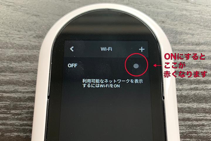 ポケトーク WのWiFi設定画面