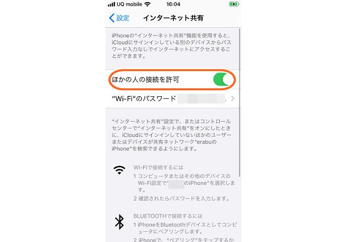 iPhoneの設定でインターネット共有をオンにする画面の写真