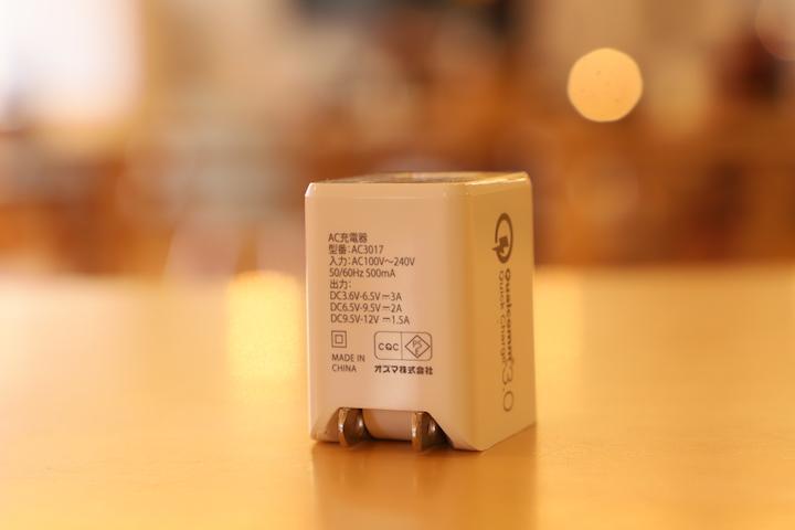 iphone充電器アップ