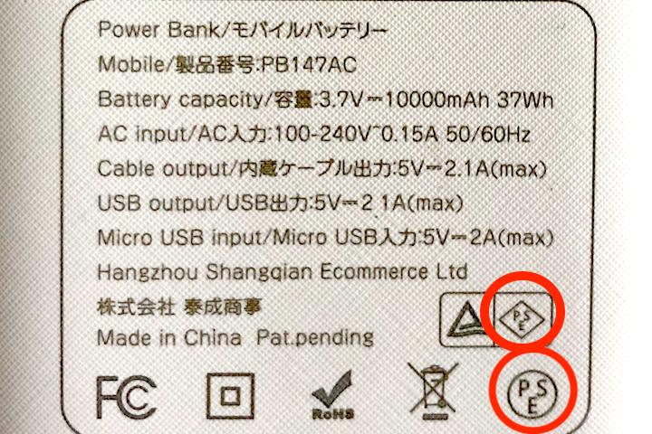 モバイルバッテリーの裏面写真