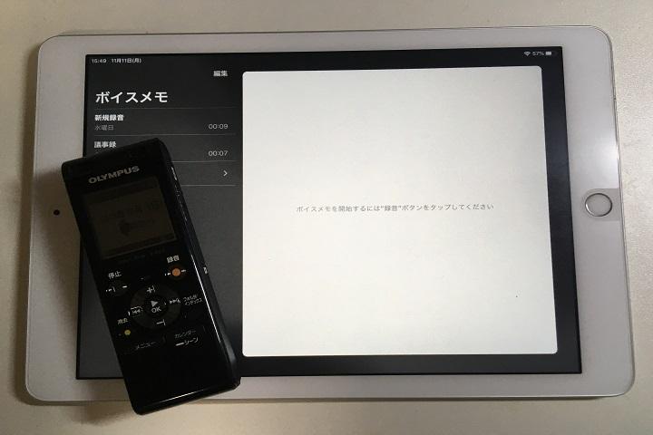 iPadのボイスメモとボイスレコーダーの写真