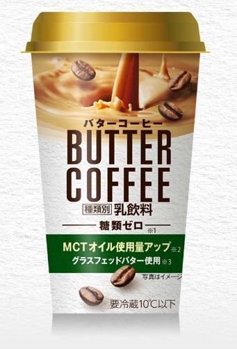 ファミリーマートで販売されている「バターコーヒー」