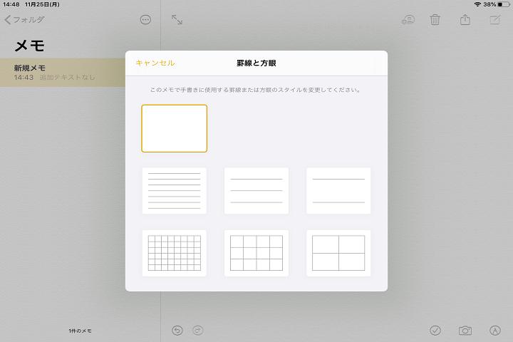 iPadで手書きメモの罫線と方眼を選択する写真