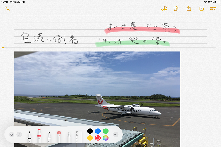 iPadの手書きメモで画像を取り込んで書き込みをした写真