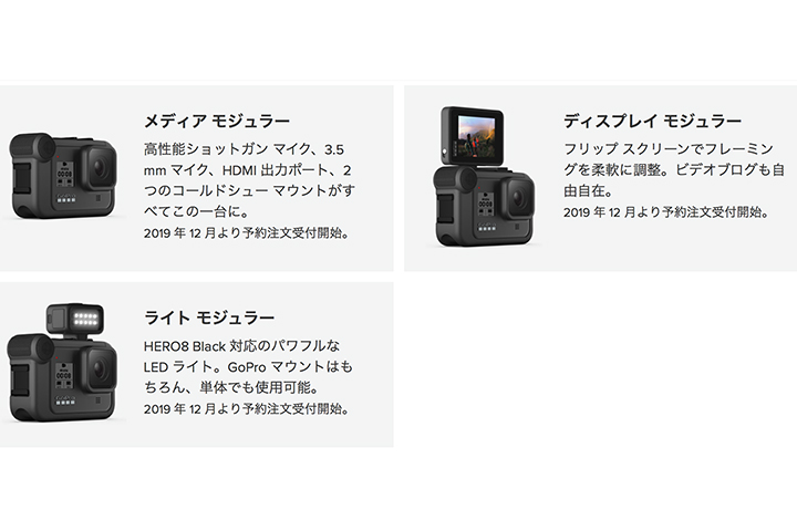 GoPro HERO8 Blackのモジュラー