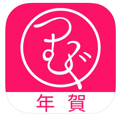 年賀状アプリアイコン1