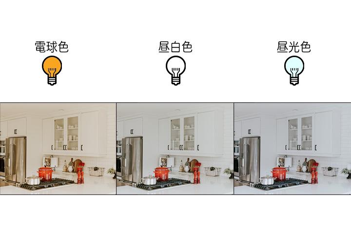 電球色の違い比較例