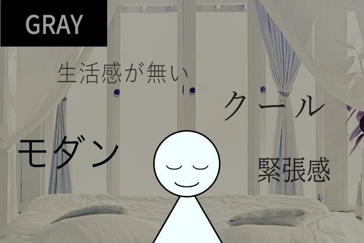 グレー・黒のカーテンのお部屋イメージ