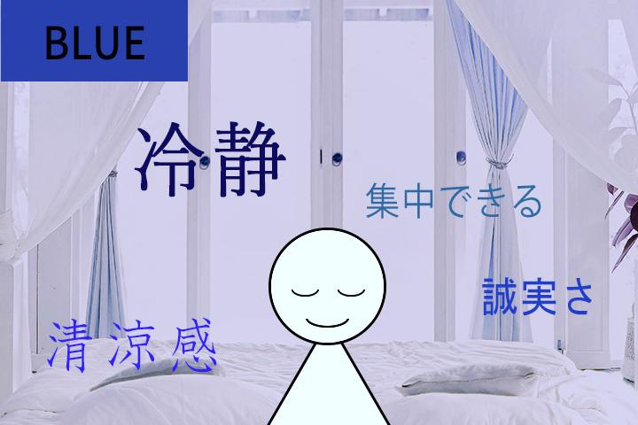 青のカーテンのお部屋イメージ