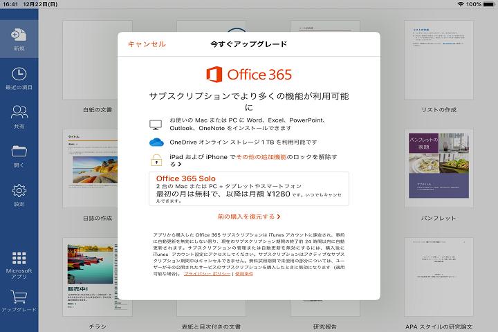 ワードをOffice365アップグレードする画像