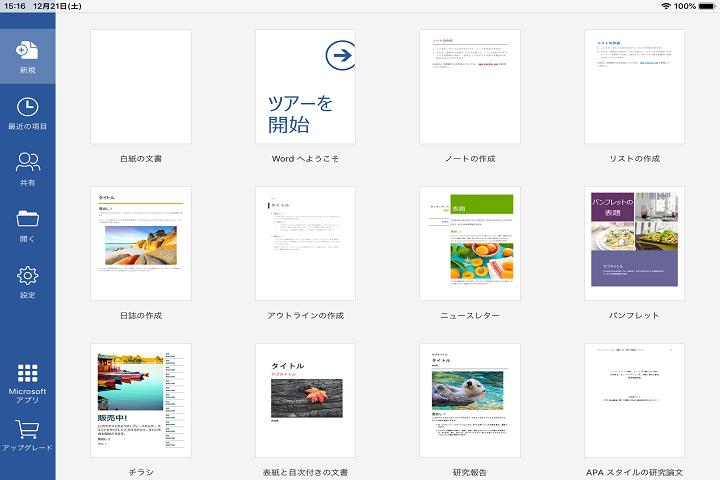 iPad用ワードアプリの初期状態の画像