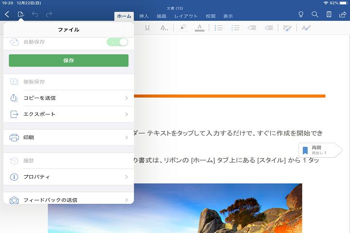 iPad用ワードアプリの画像