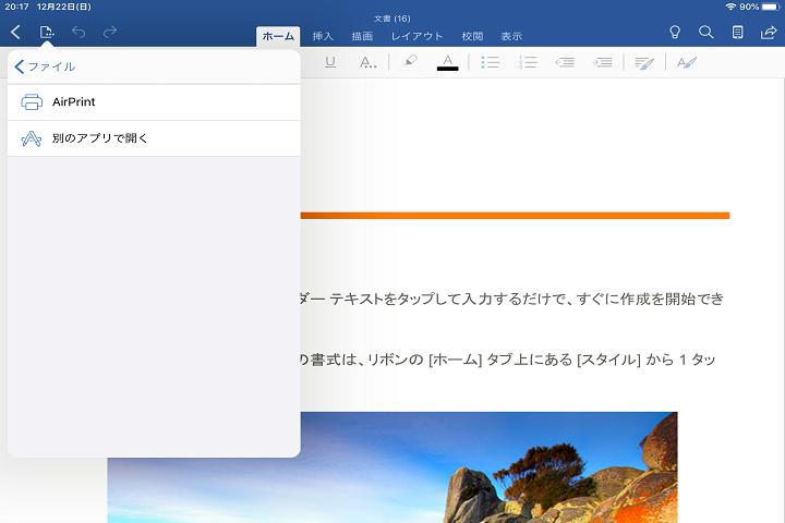 ワードアプリのAirPrintの項目の写真