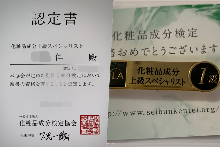 化粧品成分検定1級 化粧品成分上級スペシャリスト 認定書