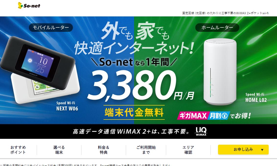 So-net モバイル WiMAX 2+のイメージ画像