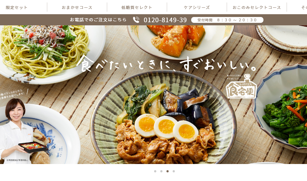 食宅便のイメージ画像