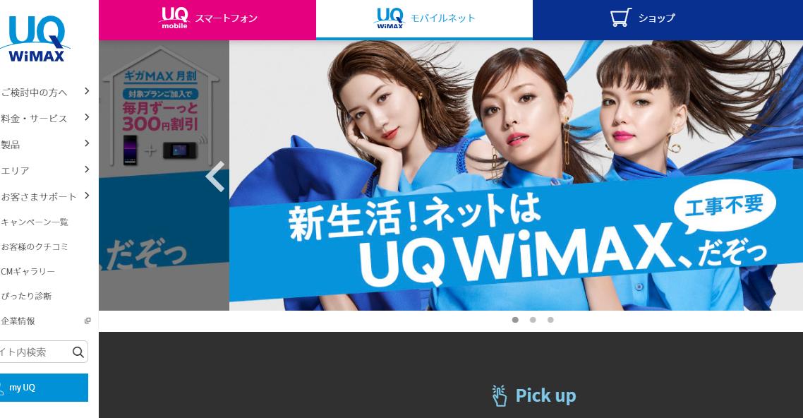 UQ WiMAXのイメージ画像