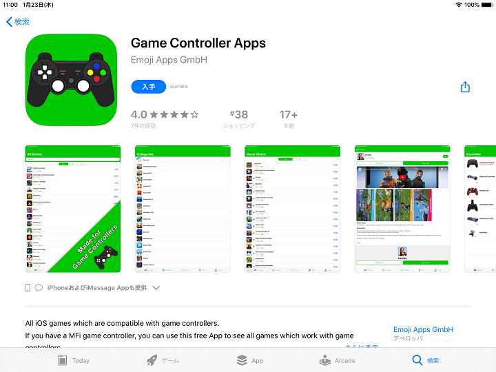Game Controller Appsの写真