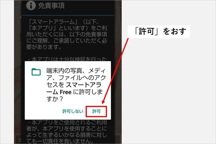 アプリ内でファイルへのアクセス許可を求める表示