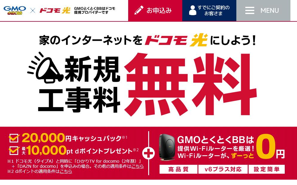 ドコモ光 GMOとくとくBBイメージ画像