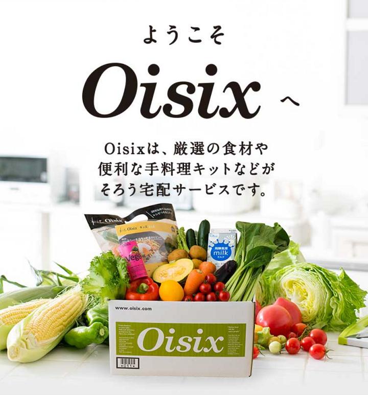 評判 オイシックス