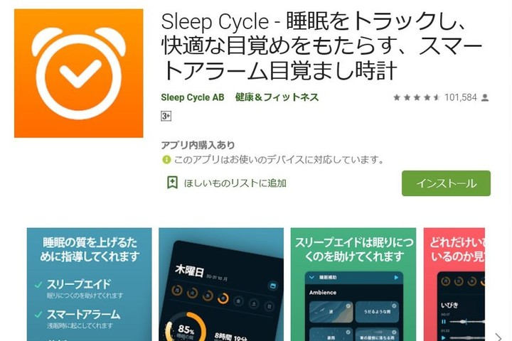 Sleep Cycle の画面