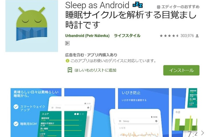 Sleep as Android の画面