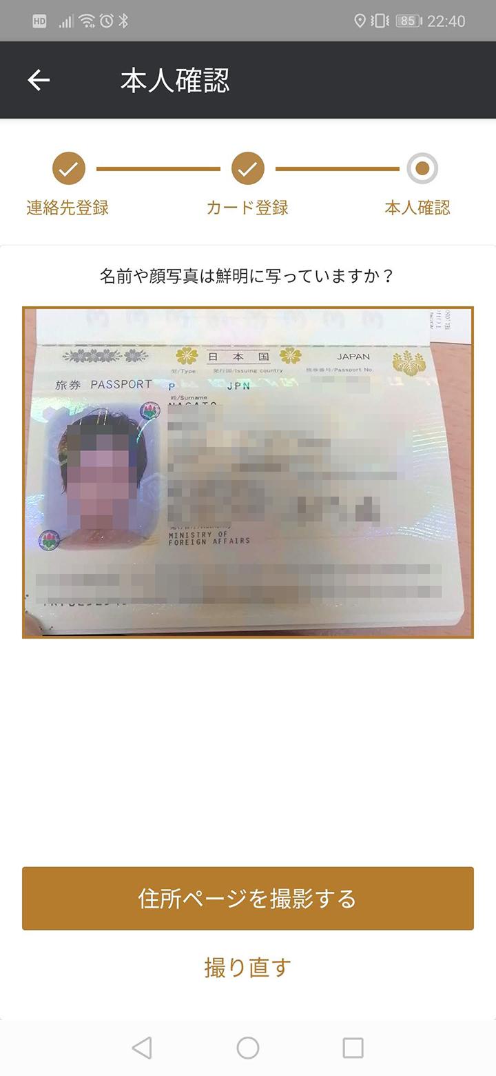本人確認書類の登録画面