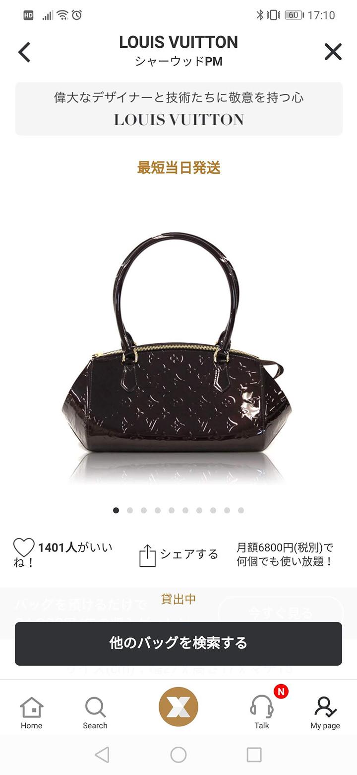 LOUIS VUITTONのバッグの画像