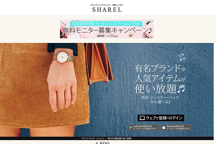 SHARELの公式HP