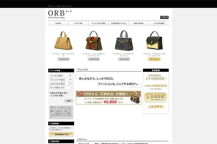 ORB(オーブ)の公式HP