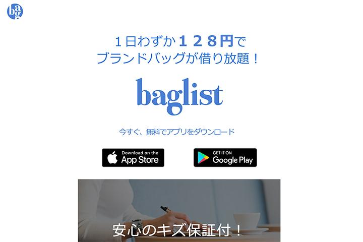 baglist(バッグリスト)の公式HP