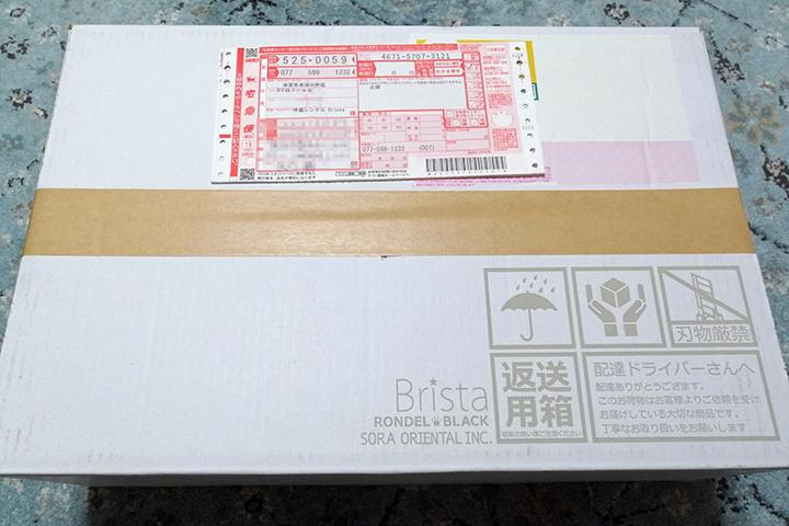 ブリスタの返送パッケージの画像