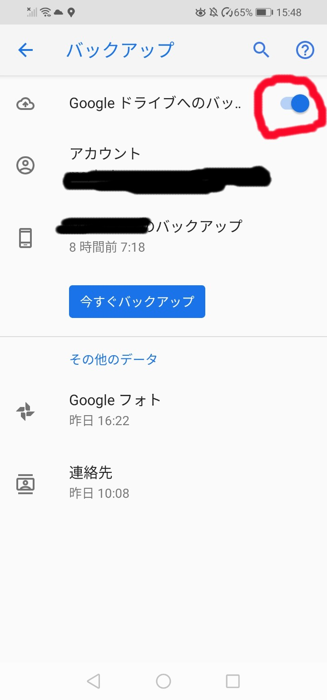 Googleバックアップ設定の写真
