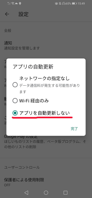 アプリ自動更新設定の写真