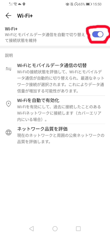 Wi-Fi+設定の写真