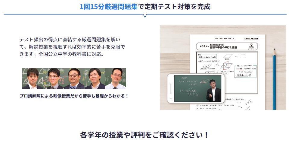 【公式】スタディサプリ中学講座 個別指導・映像授業で点数アップのイメージ画像