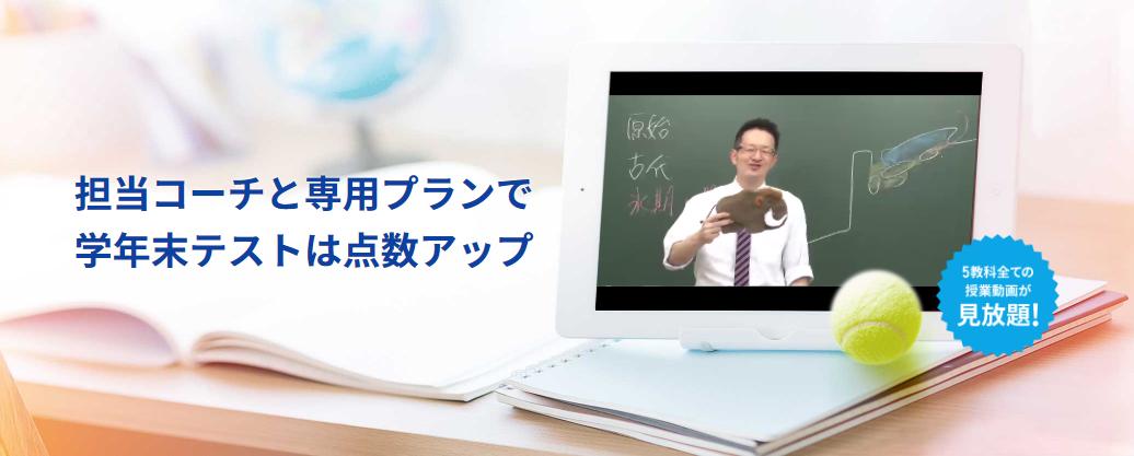 中1の個別指導・映像授業 スタディサプリ中学講座のイメージ画像