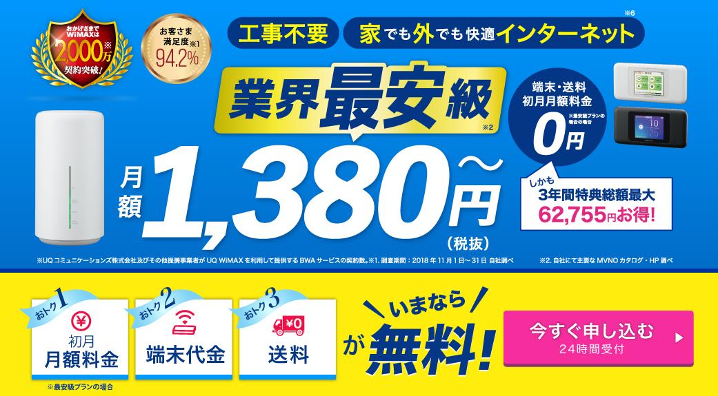 【公式】カシモWiMAX   業界最安級!月額1,380円~ギガ放題[工事不要]のイメージ画像