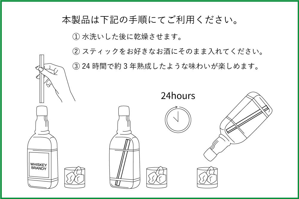 MIZUNARA AGING STICKSの使用方法の写真