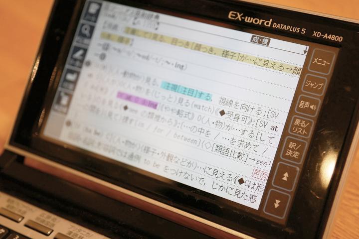 電子辞書の検索結果画面
