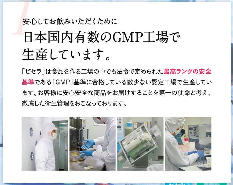 ビセラ 口コミ 評判 GMP