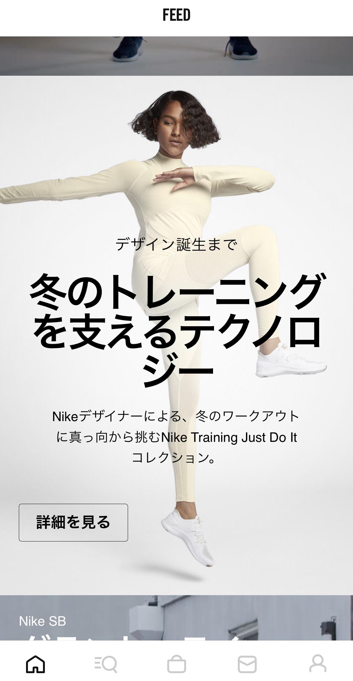 アプリ ナイキ トレーニング