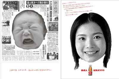 """【祝成人!】お世話になった人に""""ありがとう""""のサプライズ新聞を!"""