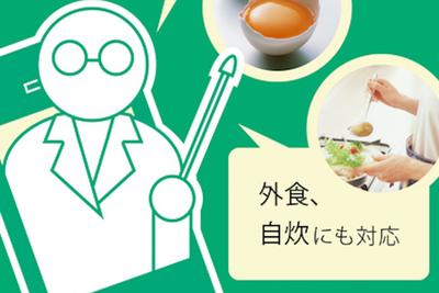 食欲の秋の健康管理!「カロミル」アプリ