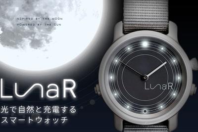 【光で自然と充電するスマートウォッチ】電池交換・充電不要『LunaR (ルナ) 』