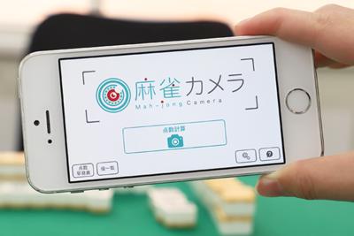 麻雀の手牌を撮影するだけで瞬時に点数計算できるiPhoneアプリ「麻雀カメラ」