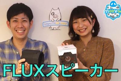 【動画解説】Bluetooth接続が不要!スマホを置くだけ「FLUXスピーカー」
